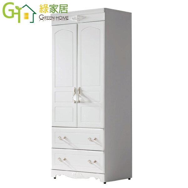 【綠家居】法曼比法式白2.7尺二門二抽衣櫃收納櫃(吊衣桿+開放層格+二抽屜)