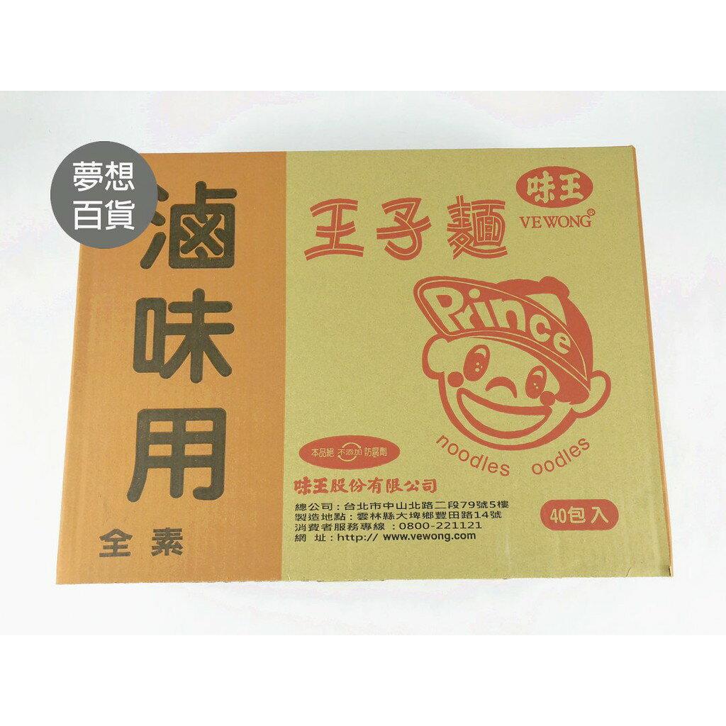 王子麵(40入) 素食 火鍋 滷味 Q彈有勁 超低價 風味絕佳 美味可口 餐飲必備 唇齒留香(伊凡卡百貨)