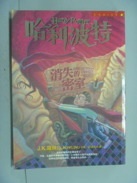 【書寶 書T1/一般小說_NIX】哈利波特-消失的密室_J. K. 羅琳