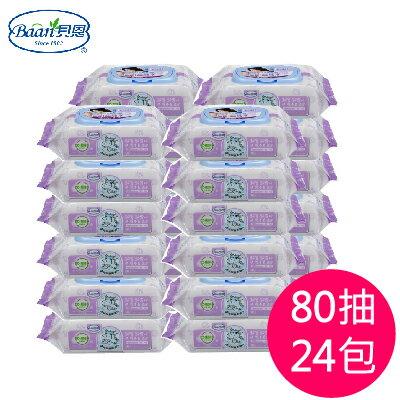 【24包特價$1599】德國【Baan 貝恩】嬰兒保養柔濕巾80抽-EDI-無添加(敏感性肌膚適用)(80抽/24包入)