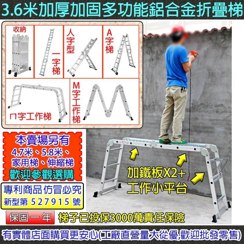 興雲網購【8019-117 3.6米鋁合金折疊梯(加鐵板+平台) 】加厚加固多功能折疊梯子 伸縮梯 鋁梯