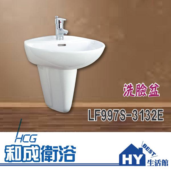 HCG 和成 LF997S-3132E 洗臉盆 含龍頭 -《HY生活館》水電材料專賣店