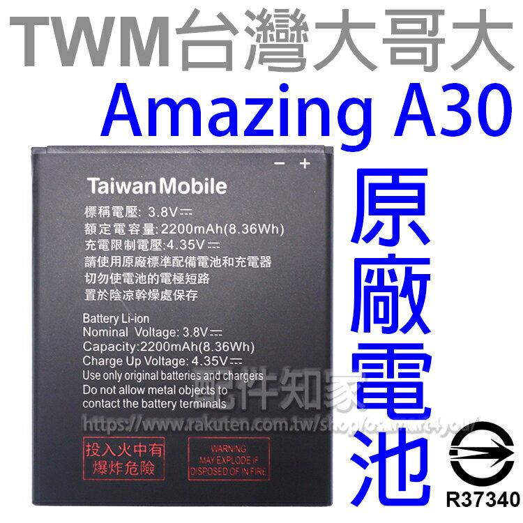 【Li3822T43P3h716043】台灣大哥大 TWM Amazing A30 5吋專用 原廠電池/原電/原裝電池/2200mAh 8.36Wh/台哥大/ZTE-ZY