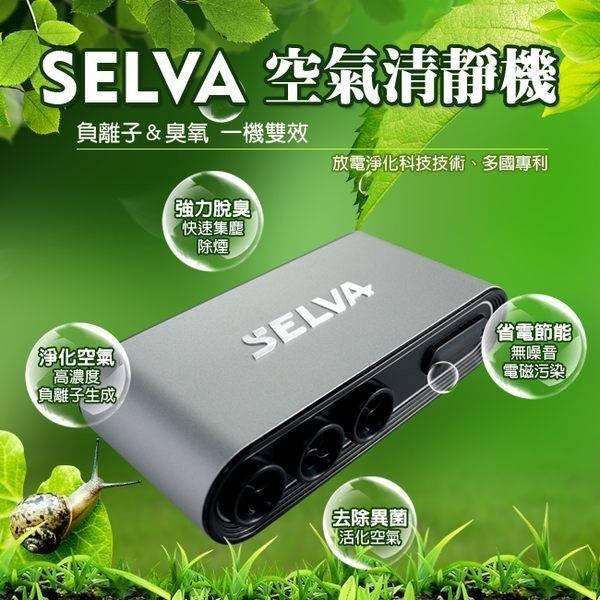 權世界@汽車用品 SELVA 綠化淨氧機 多國專利 負離子&臭氧 殺菌脫臭(除臭) 汽車空氣清淨機