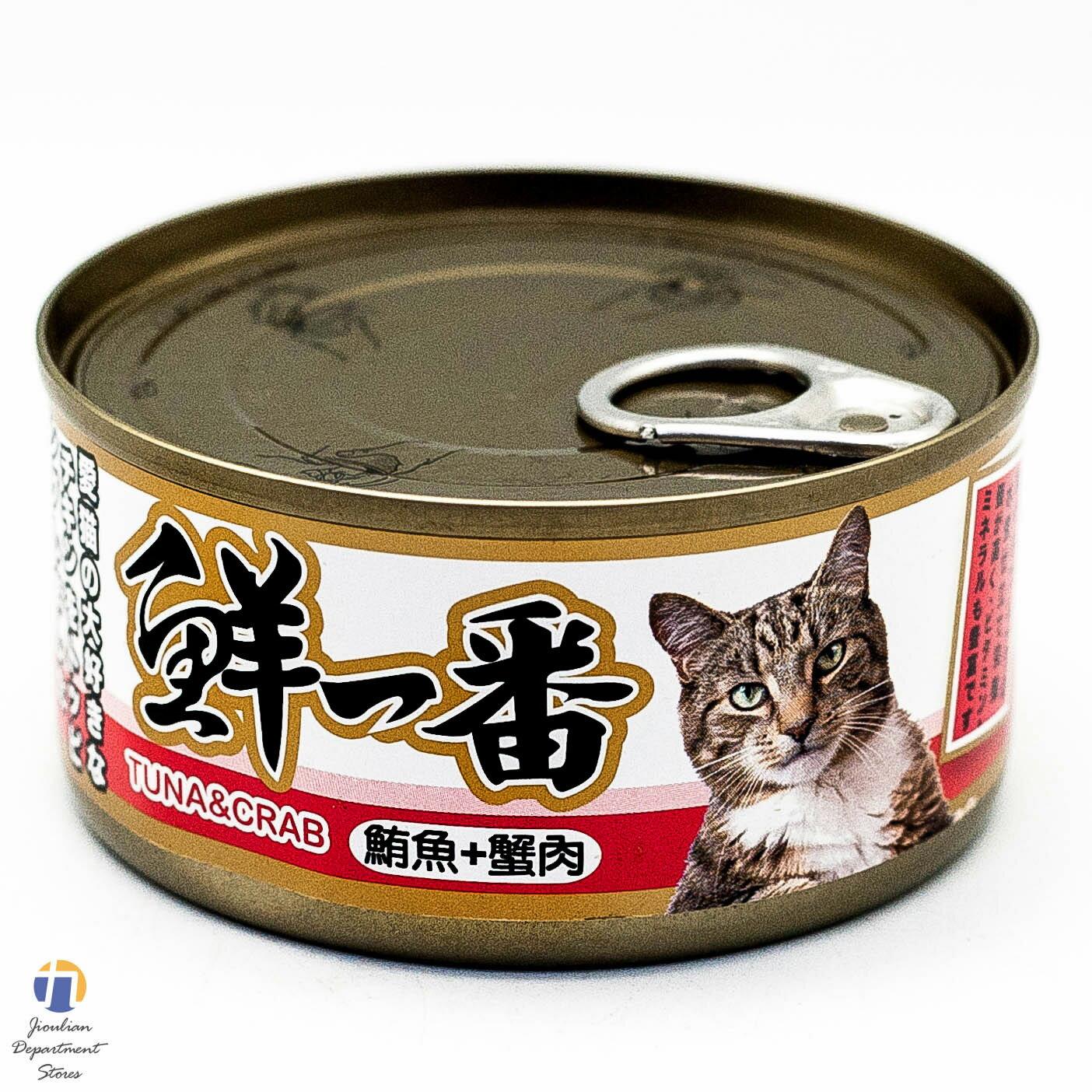 {九聯百貨} 鮮一番 貓罐頭 鮪魚+蟹肉 170g