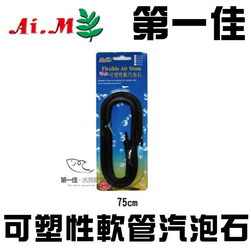 第一佳水族寵物  AI.M AIM  可塑性軟管汽泡石 75cm