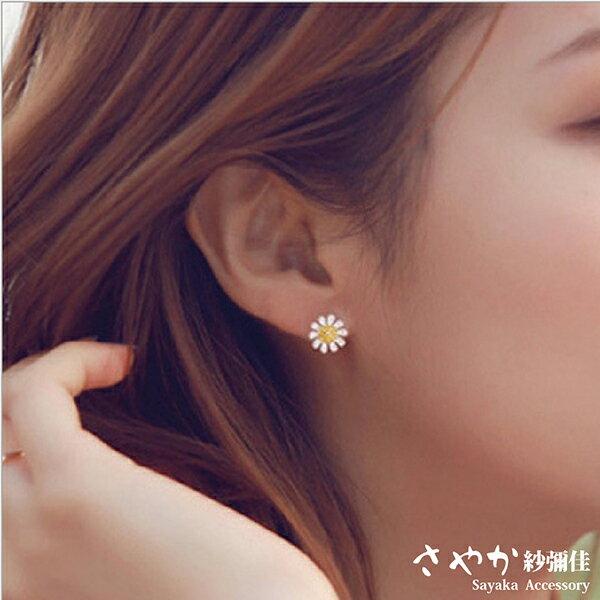 【Sayaka紗彌佳】純銀 文創風格小雛菊系列 耳環 5
