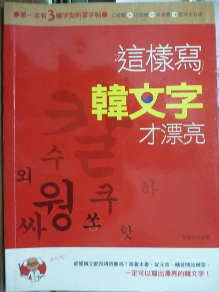 【書寶二手書T1/語言學習_PKF】這樣寫韓文字才漂亮_王作舉