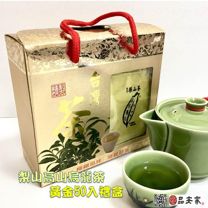 梨山高山茶【安全檢驗報告】烏龍茶50包禮盒。