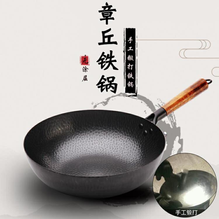 章丘鐵鍋不粘無塗層炒鍋 家用真不銹鑄鐵鍋手工鍛打 概念3C