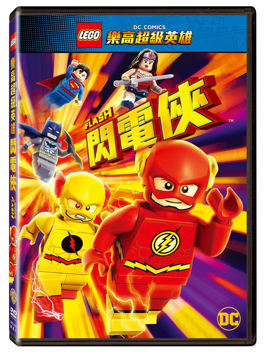 樂高超級英雄:閃電俠 DVD