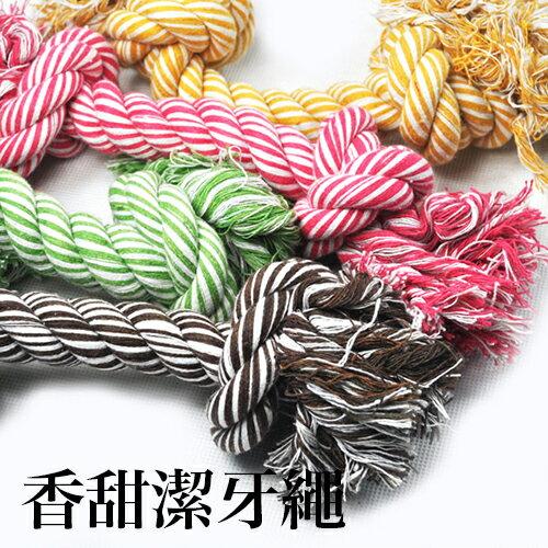 【小樂寵】雙色香氣口味潔牙繩S-L