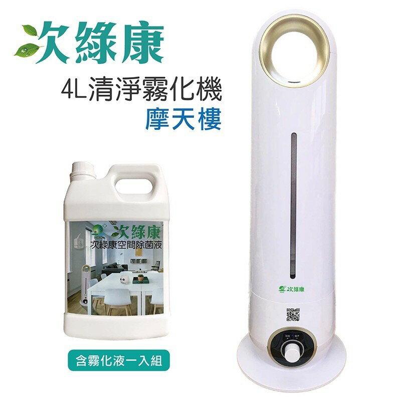 強強滾- 【次綠康】4L自動消毒機 噴霧機 霧化器 抑菌空間清淨器