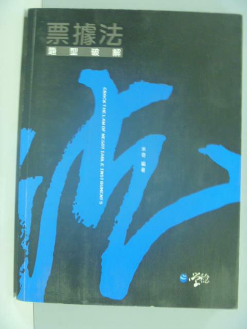 【書寶 書T2/進修考試_ZCA】票據法題型破解-律師法研所司法官_米奇