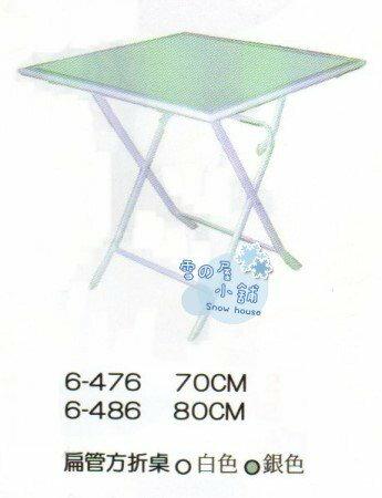 ╭☆雪之屋小舖☆╯6-476P25 扁管方折桌/休閒桌/戶外桌/餐桌(白色)**70公分