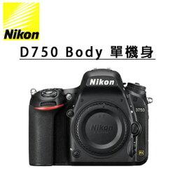 [滿3千,10%點數回饋]★分期0利率★  Nikon D750 單機身 BODY 全片幅 單眼數位相機 國祥公司貨 (至4/30止上網登錄送郵政禮券5000元)