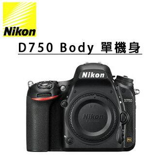 ★分期零利率 ★ 送SD 32G高速卡 Nikon D750 單機身 BODY 全片幅 單眼數位相機 國祥公司貨  送 靜電抗刮保護貼 +清潔好禮套組(2/28前上網登錄送原電EN-EL15*1)