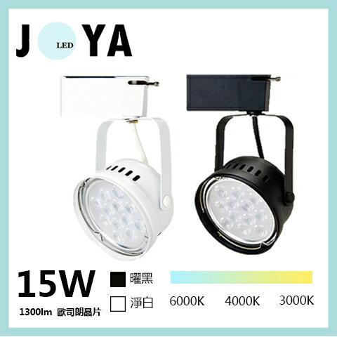 ☛ 買十送一☚德國歐司朗晶片 軌道燈 碗公型 AR111 15W軌道燈投射燈●JOYA燈飾