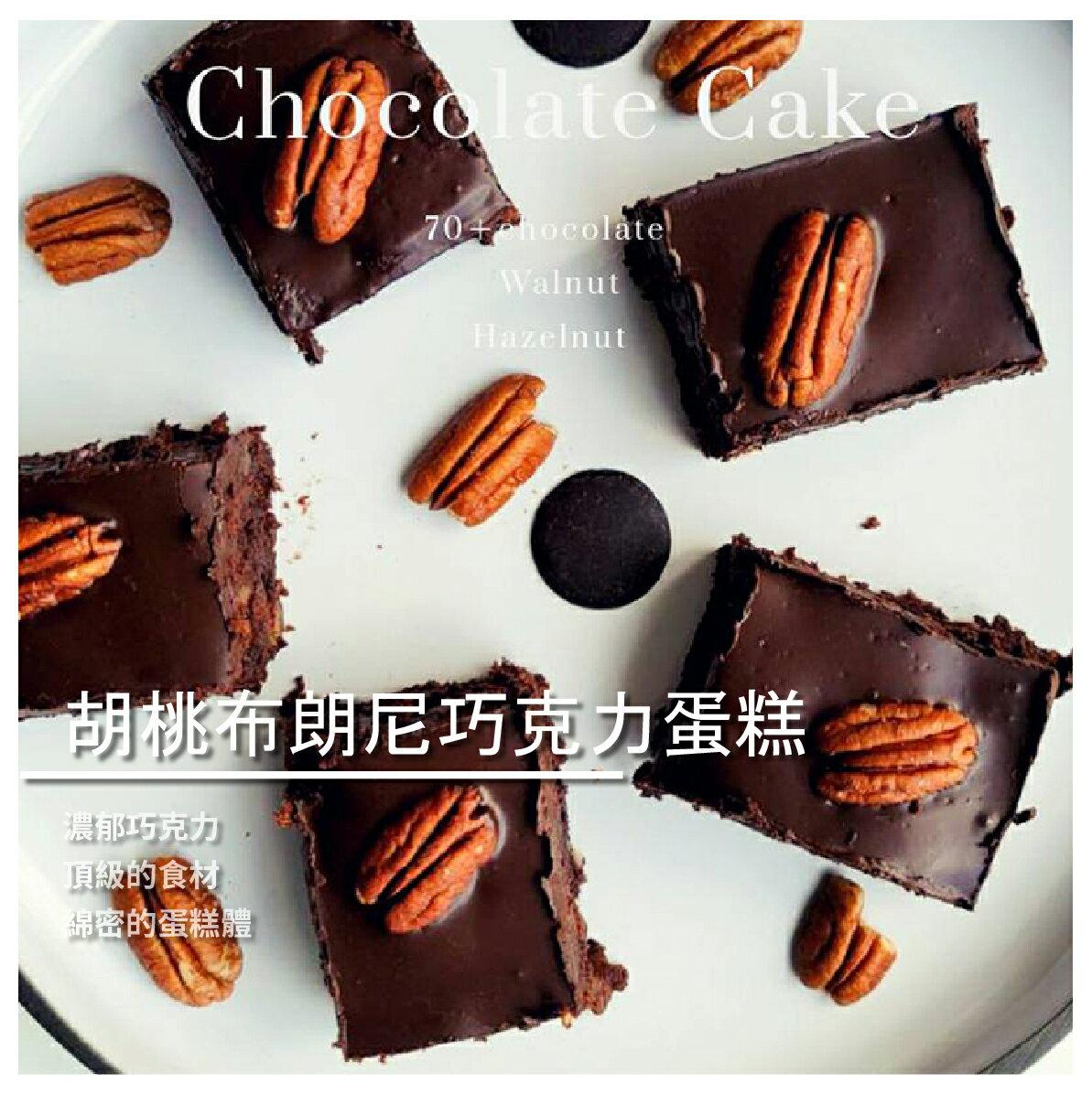 【鮮日嚐四季餐桌料理】胡桃布朗尼巧克力蛋糕/3入/盒