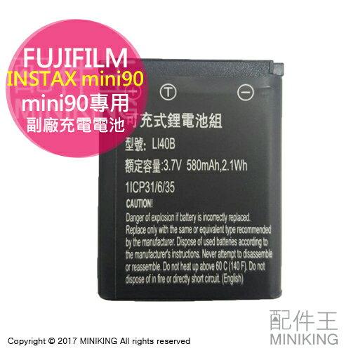 【配件王】現貨 副廠 Fujifilm 富士 mini90 拍立得 NP-45 鋰電池 充電電池 Li42B ENEL10