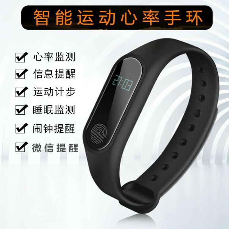 智慧運動手環M2華為小米計步器跑防水vivo蘋果情侶手錶多功能 QM《YOGO》