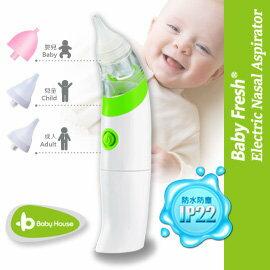 [Baby House] 愛兒房 台灣製 高吸力 低噪音 3吸頭 IP22防水防塵認證 電動吸鼻器