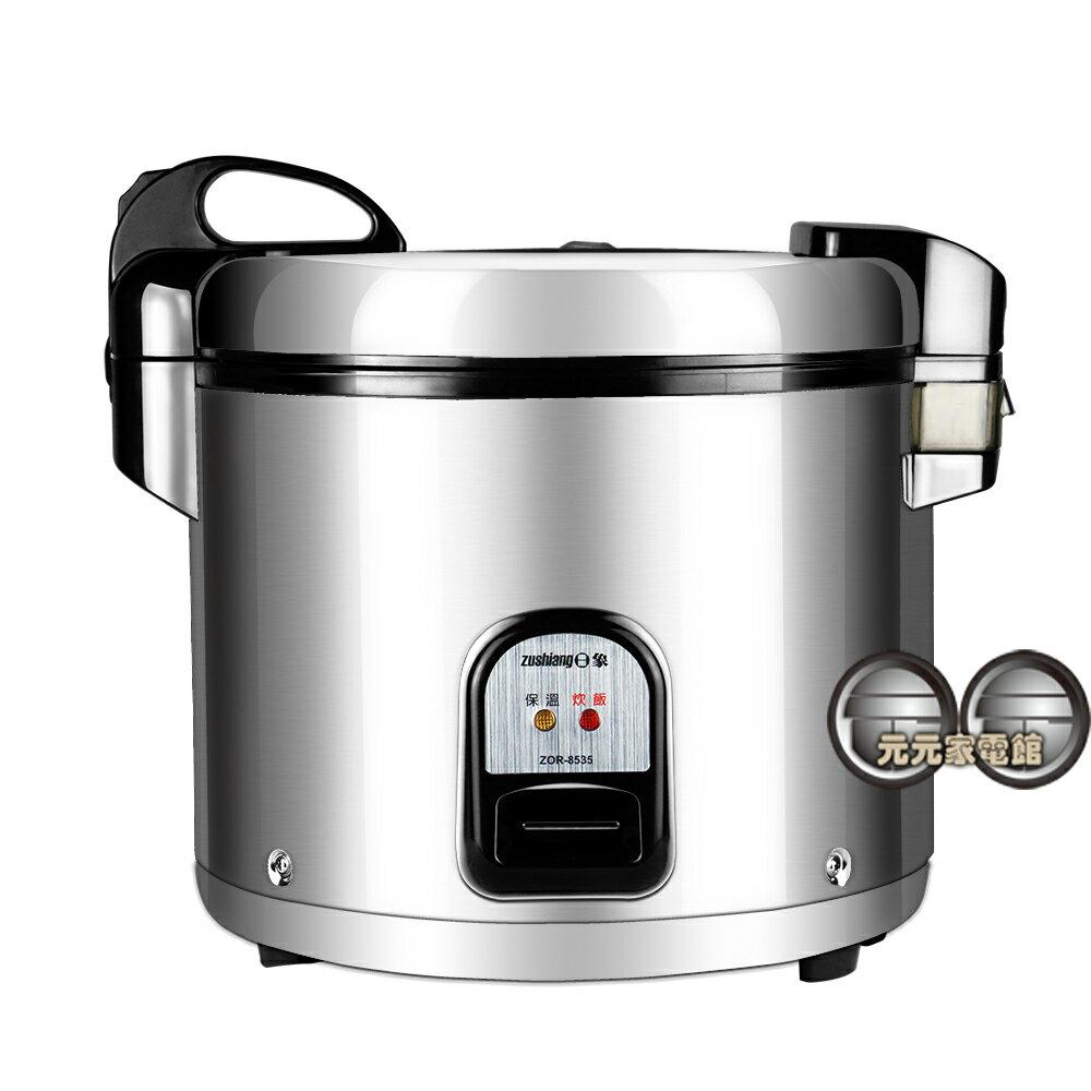 日象 35人份立體炊飯保溫電子鍋 ZOR-8535