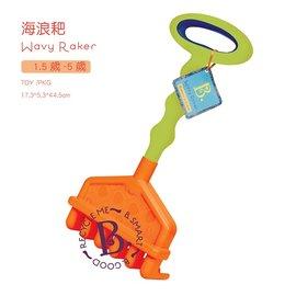 【美國B.Toys感統玩具】美國【B.Toys】海浪耙【紫貝殼】