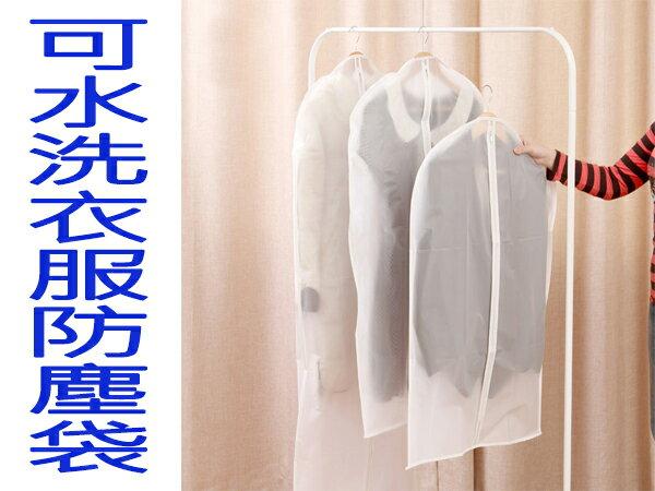 BO雜貨【SV6249】PEVA半透明衣物防塵罩 加厚收納掛袋可水洗衣服防塵袋 帶拉鏈衣物防塵套 兒童款