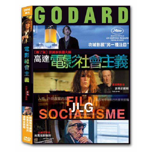 電影社會主義DVD