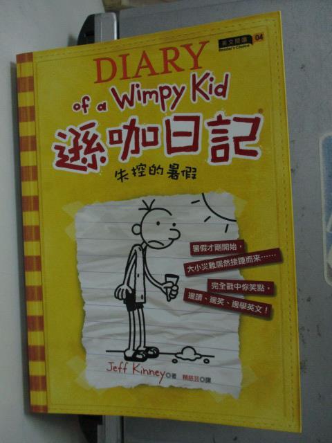 【書寶二手書T1/語言學習_LQH】遜咖日記:失控的暑假_Jeff Kinney