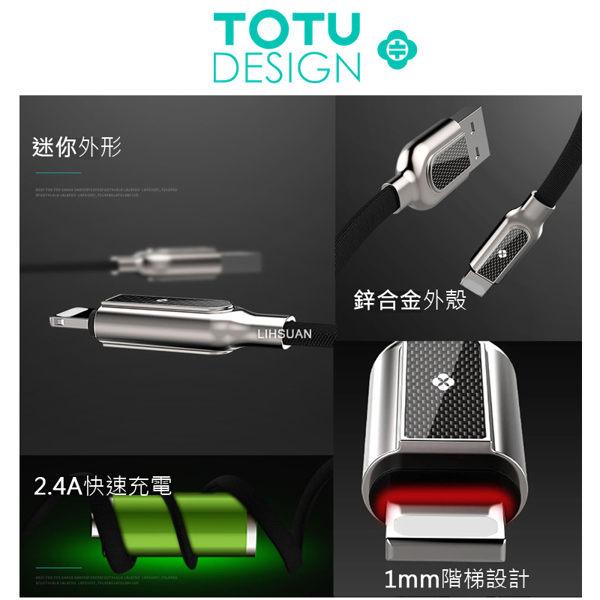 TOTU 涵系列 2.4A 快充 傳輸線 蘋果 鋅合金 閃充 Lightning 編織線 充電線 iPhone X 8 7 Plus 5