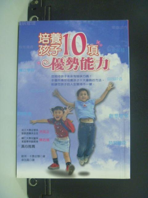 【書寶二手書T2/親子_HIT】培養孩子10項優勢能力_卓加真, 維琪‧卡魯