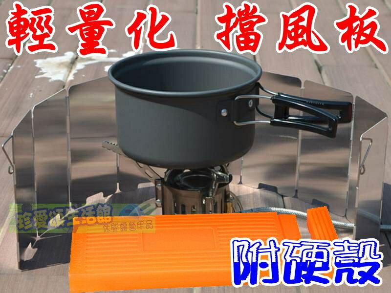 【珍愛頌】A130 附硬殼 鋁合金擋風板 帶插銷 10片 擋風片 戶外爐具 防風板 CB-AH-41 4.1Kw 岩谷