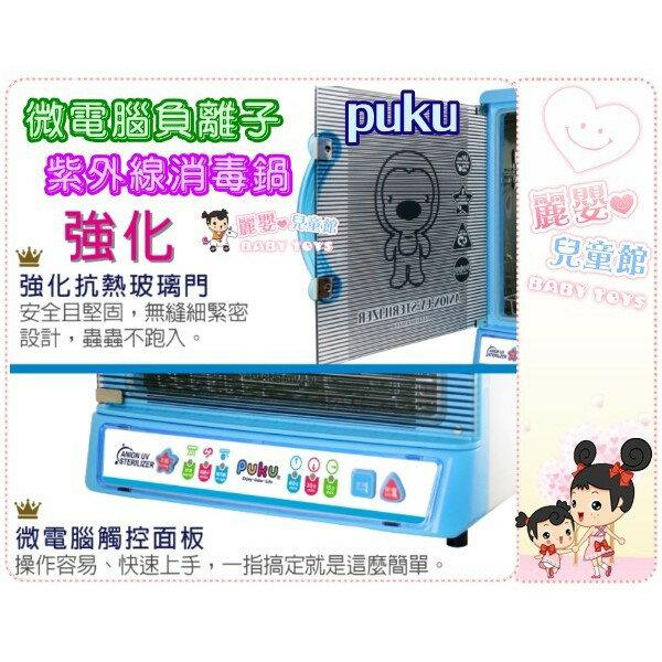 麗嬰兒童玩具館~PUKU藍色企鵝-P10609微電腦負離子紫外線消毒鍋-使用飛利浦燈管.台灣製 2