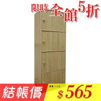 【悠室屋】四層門櫃 42x30x118 cm 原木色 書櫃 置物櫃 租屋 自用便利 收納小幫手 0