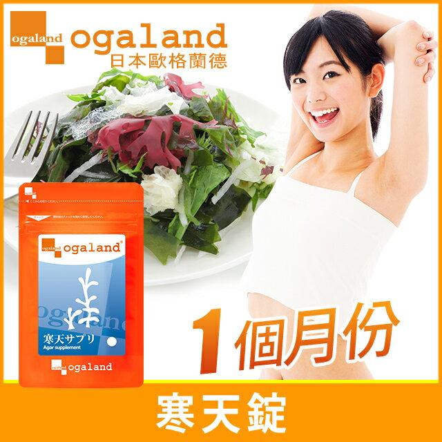 寒天錠 ☆【約1個月份】飽足對策 低熱量 零脂肪  膳食纖維 ▶ 歐格蘭德 ogaland 0