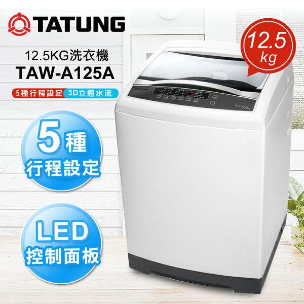 【TATUNG大同】12.5KG定頻洗衣機TAW-A125A