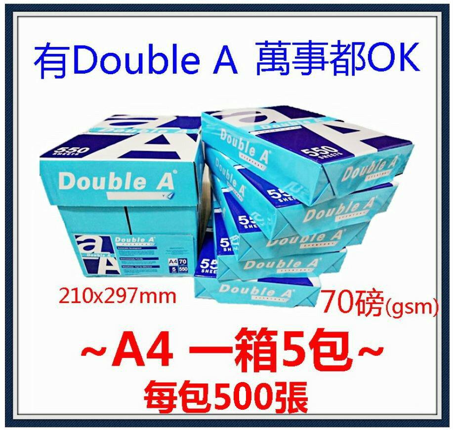 A4紙 團購價 Double A 70磅 500張 多功能影印紙 A4(一包) 影印/列印/雷射/噴墨印表機/辦公用品