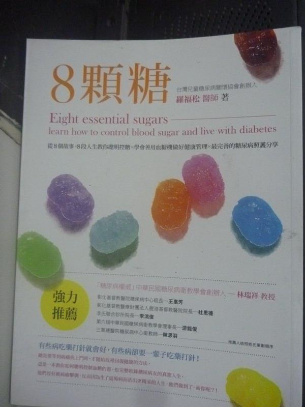 【書寶二手書T5/美容_YGK】8顆糖_羅福松