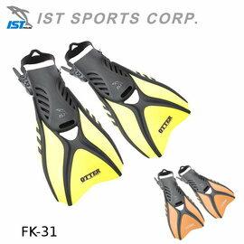 【速捷戶外】IST  FK-31  OTTER 綁帶式蛙鞋~ 浮潛, 運動,潛水,釣魚破盤特價供應中~