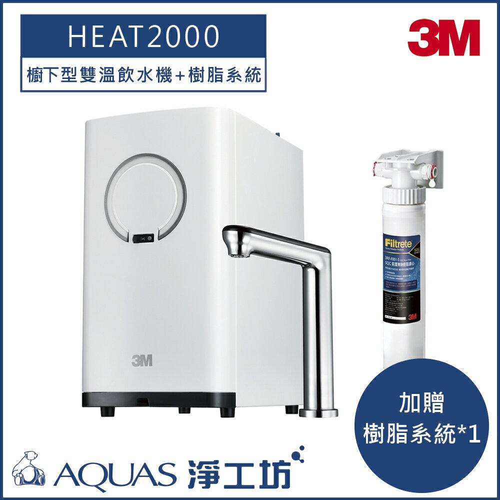 AQUAS淨工坊 旗艦館 【3M】 HEAT2000 冷熱觸控櫥下型飲水機/ 加熱器 加贈SQC前置樹脂系統x1