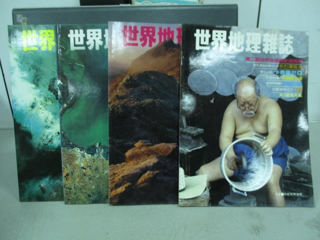 【書寶二手書T7/雜誌期刊_PNY】世界地理雜誌_29~32期間_4本合售_南極蝦等