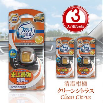 汽車芳香劑 【日本品牌】Febreze Easy Clip 清潔柑橘 *3入 P&G Japan 寶僑