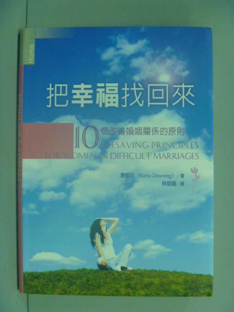 【書寶二手書T9/兩性關係_GQQ】把幸福找回來:10個改善婚姻關係的原則_唐凱拉