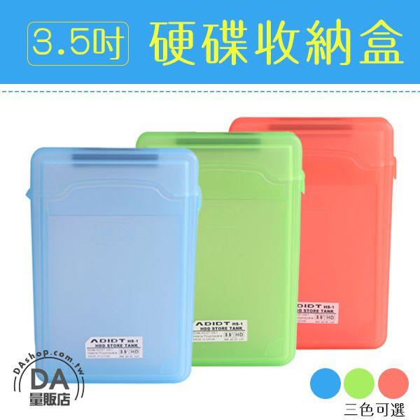 DA量販店 2.5吋 硬碟盒 3.5吋 硬碟收納盒 外接盒 硬碟保護盒 硬碟收納 透明 防塵防潮防震 免螺絲 2色可選