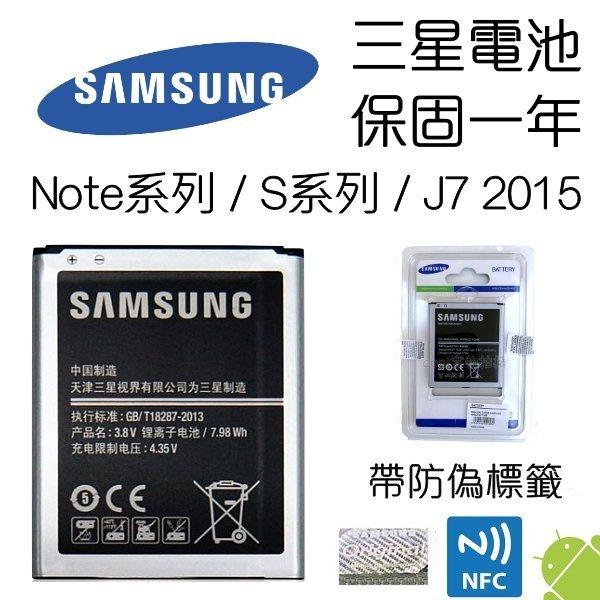 【conishop】三星原裝手機電池均一價三星電池保固一年S3S4S5Note234J7