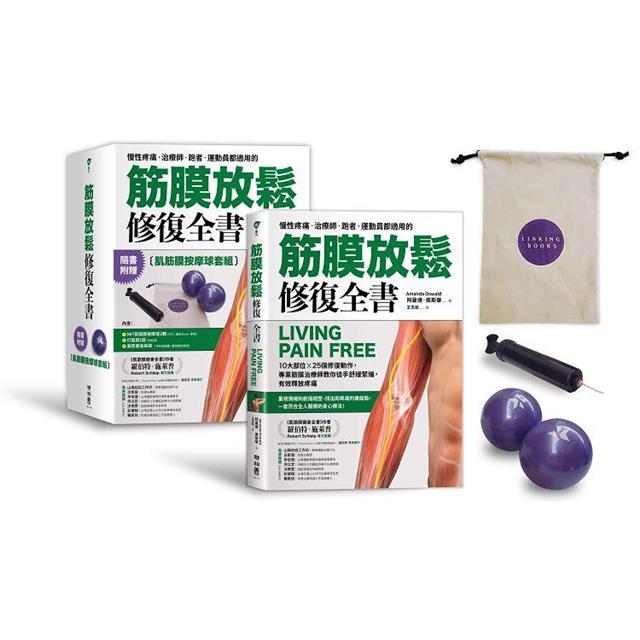 【預購】筋膜放鬆修復全書【肌筋膜按摩球套組】:書+肌筋膜按摩球+打氣筒+收納袋 2