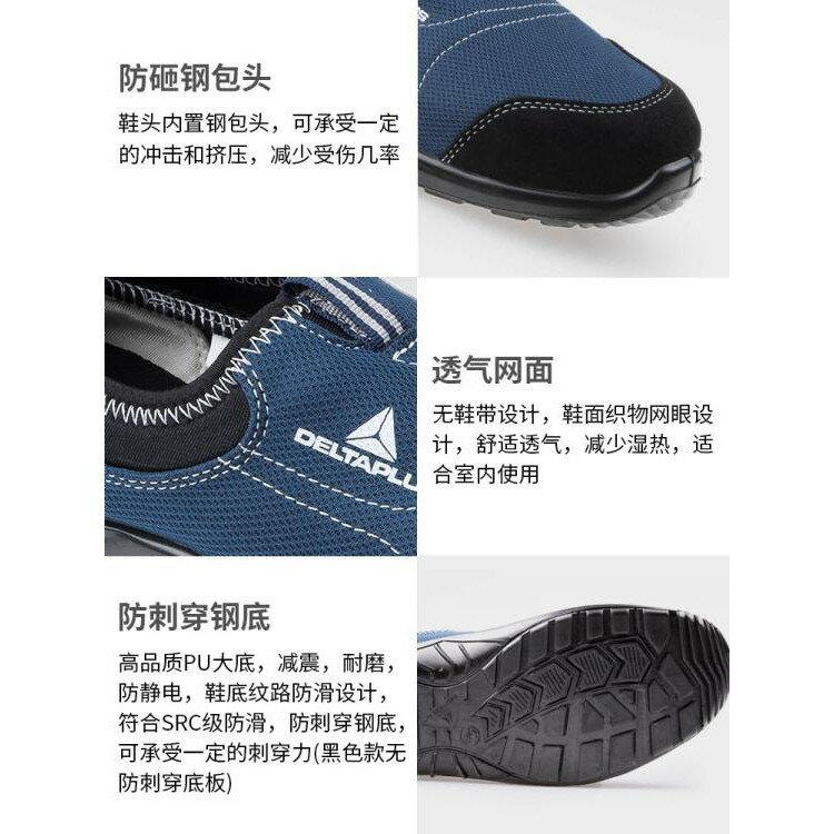 代爾塔勞保鞋男士夏季透氣防臭超輕便防砸防刺穿時尚工作安全鞋女 4