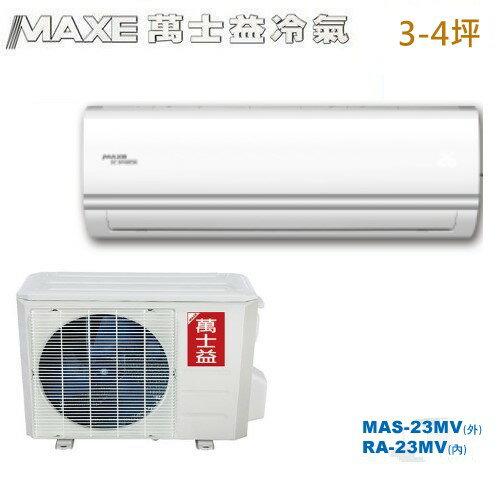 【佳麗寶】-(萬士益MAXE)3~5坪 變頻冷暖一對一【MAS-23MV/RA-23MV】可加購安裝